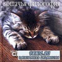Кошачья философия. Мудрость жизни: что думают кошки о людях и о себе.