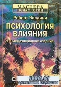 Психология влияния (4-е издание, переработанное и дополненное).