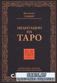 Медитации на Таро. Путешествие к истокам христианского герметизма.