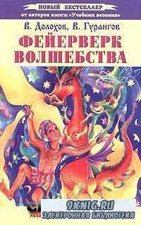 Фейерверк волшебства. Энергетический роман, разжигающий внутренний огонь.