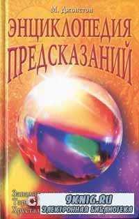 Энциклопедия предсказаний.