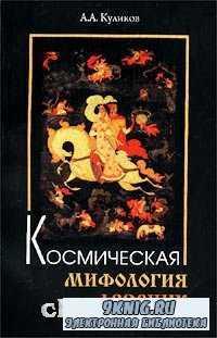 Космическая мифология древних славян.