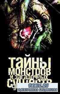 Тайны монстров и загадочных существ.