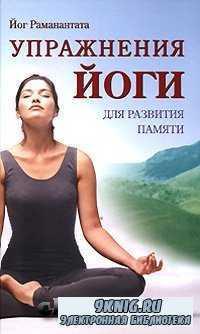 Упражнения йоги для развития памяти (2-ое издание).