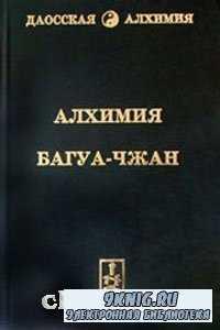 Алхимия Багуа-чжан. Земля (3-е издание).