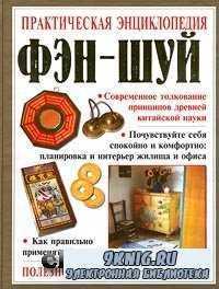 Практическая энциклопедия фэн-шуй.