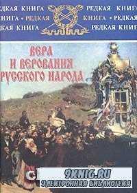 Древняя Религия Славян.