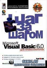 Microsoft Visual Basic 6.0 для профессионалов. Шаг за шагом.