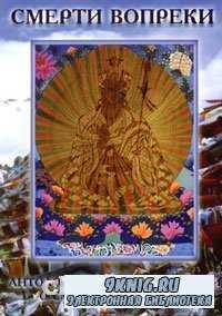 Смерти вопреки. Антология секретных учений о смерти и умирании в традиции дзогчен тибетского буддизма.