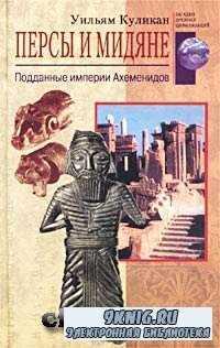 Персы и мидяне. Подданные империи Ахеменидов.
