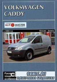 Volkswagen Caddy 2003-2008 г. выпуска: Руководство по эксплуатации, техниче ...