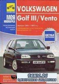 Volkswagen Golf III / Vento. Руководство по эксплуатации, техническому обслуживанию и ремонту (выпуск 1991 - 1997 гг.).