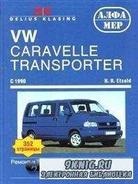 VW Caravelle / Transporter / Multivan / California с 1990. Ремонт и обслуживание.
