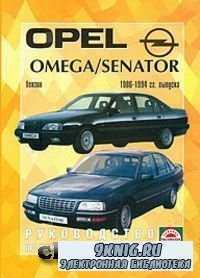 Opel Omega / Senator. 1986-1994 гг. выпуска. Руководство по ремонту и экспл ...