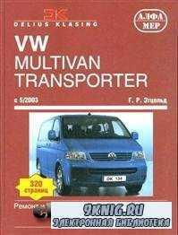 VW Multivan Transporter. Ремонт и техобслуживание.