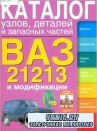 ВАЗ-21213 и модификации: Каталог узлов, деталей и запасных частей.