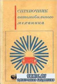 Справочник автомобильного механика (4-ое издание).