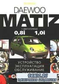 Daewoo Matiz с двигателями 0,8i 1,0i. Устройство, эксплуатация, обслуживани ...