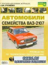 Автомобили семейства ВАЗ-2107. Руководство по техническому обслуживанию и р ...