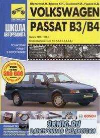 Volkswagen Passat B3 / B4. Руководство по эксплуатации, техническому обслуж ...