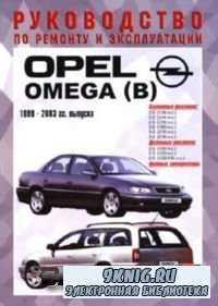 Руководство по ремонту и эксплуатации OPEL Omega B, бензин/дизель, 1999-2003 гг. выпуска.