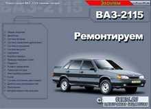 ВАЗ 2115 - мультимедийное руководство по ремонту автомобиля.