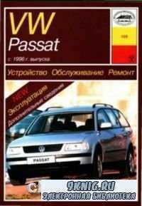 Volkswagen Passat с 1996 г. выпуска. Устройство, обслуживание, ремонт, эксп ...