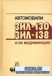 Автомобили ЗИЛ-130, ЗИЛ-138 и их модификации: Руководство по эксплуатации.