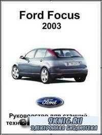 Ford Focus 2003.50 Руководство для станций технического обслуживания.