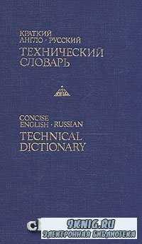 Краткий англо-русский технический словарь.
