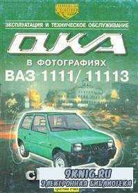 """Автомобили """"Ока"""" ВАЗ-1111 и ВАЗ-11113. Эксплуатация и техническое обслуживание. Практическое руководство."""