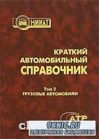 Краткий автомобильный справочник. Том 2. Грузовые автомобили.