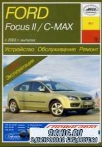 Ford Focus II / С-Мах. Устройство. Обслуживание. Ремонт.