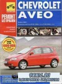 Chevrolet Aveo. Руководство по эксплуатации, техническому обслуживанию и ре ...