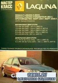 Renault Laguna II. Выпуск 2001-2005 г. Руководство по эксплуатации, техниче ...