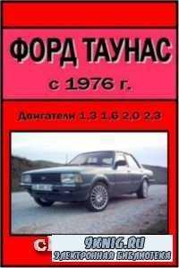 Ford Taunus с 1976 г. Руководство по ремонту и техническому обслуживанию.