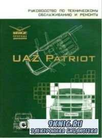 Автомобиль UAZ Patriot. Руководство по техническому обслуживанию и ремонту  ...