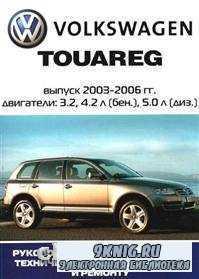 Volkswagen Touareg. Руководство по эксплуатации техническому обслуживанию и ...