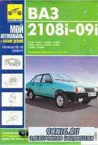 ВАЗ-2108, -21081, -21083, -21083i, -2109, -21091, -21093, -21093i, -21099,  ...
