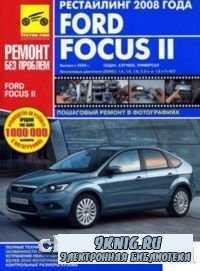 Ford Focus II. Руководство по эксплуатации, техническому обслуживанию и ремонту. Рестайлинг 2008 года.