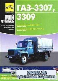 ГАЗ-3307,  ГАЗ-3309. Руководство по эксплуатации, техническому обслуживанию ...