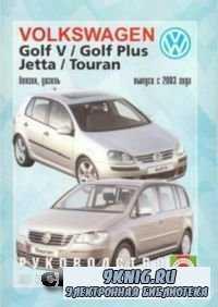 Руководство по ремонту и эксплуатации Golf V, Golf Plus, Jetta и Touran с 2003 года выпуска, бензин/дизель.