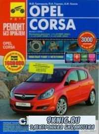 Opel Corsa. Руководство по эксплуатации, техническому обслуживанию и ремонт ...