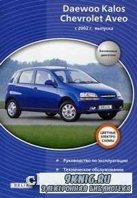 Daewoo Kalos/Chevrolet Aveo с 2002 г. выпуска. Бензиновые двигатели. Руково ...