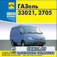 ГАЗ-33021, ГАЗ-2705. Газель. Руководство по обслуживанию и ремонту.