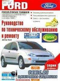 Руководство по техническому обслуживанию и ремонту Ford Focus / Focus Turni ...