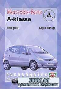 Mercedes Benz А-klasse, выпуск с 1997 года, бензин, дизель. Руководство по  ...