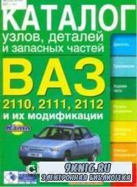 ВАЗ-2110, ВАЗ-2111, ВАЗ-2112 и их модификации: Каталог узлов, деталей и зап ...