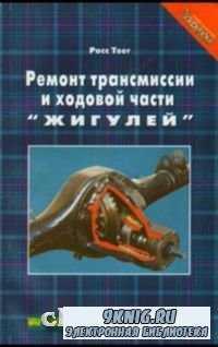 Ремонт трансмиссии и ходовой части