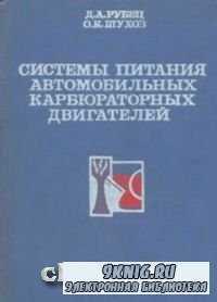 Системы питания автомобильных карбюраторных двигателей (2-ое издание).